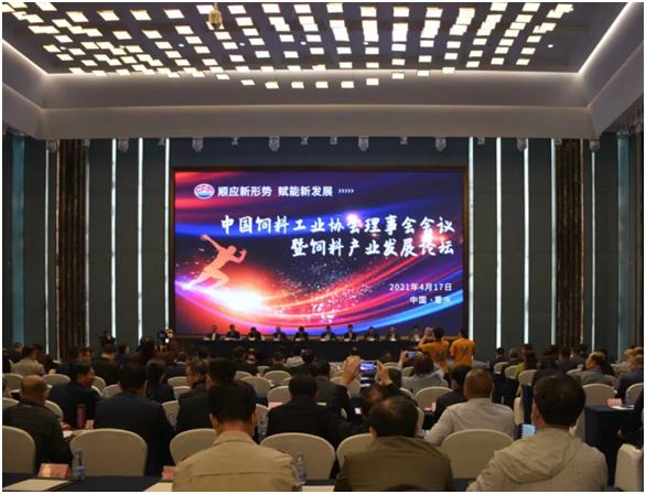 中國飼料工業協會理事會會議暨飼料產業發展論壇在重慶召開