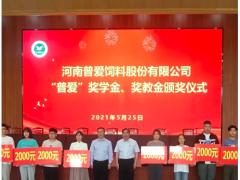 河南普愛集團與河南農業大學舉辦2021年企業獎學金、獎教金頒獎活動