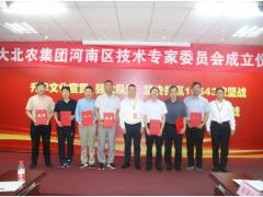 大北農集團河南區成立技術專家委員會